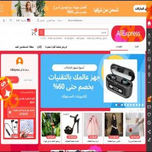 الدليل العربي-مواقع تسويقية-متاجر اكترونية-علي بابا