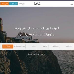 الدليل العربي-فرصة