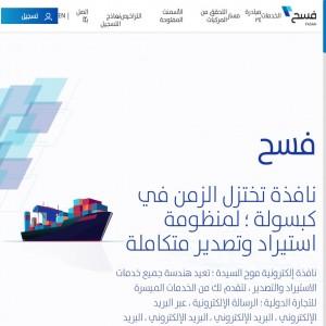 الدليل العربي-مواقع اخرى-دول ومدن-فسح