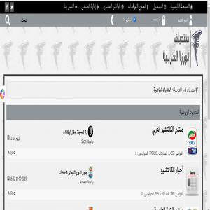 الدليل العربي-مواقع منتديات-منتديات ترفيهية-فورزا العربية