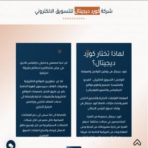 الدليل العربي-مواقع تسويقية-دعاية واعلان-كورد ديجيتال