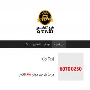 الدليل العربي-مواقع اخرى-مجتمعات-كيو تاكسي