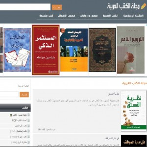 الدليل العربي-مواقع إخبارية-مجلات-مجلة الكتاب العربي
