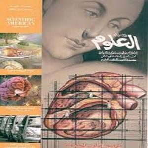 الدليل العربي-مواقع إخبارية-مجلات-مجله العلوم
