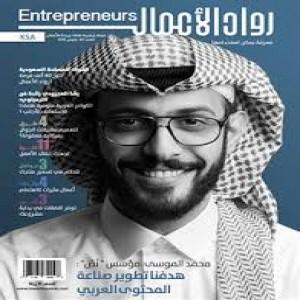 الدليل العربي-مواقع مجتمعية-عمالة-مجله رواد الاعمال
