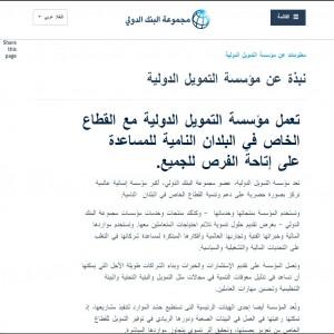الدليل العربي-مواقع أعمال-مواقع اقتصادية-مجموعة البنك الدولي