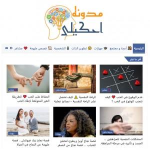 الدليل العربي-مدونة احكيلي