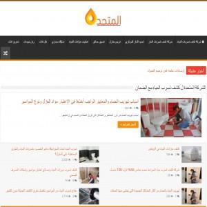 الدليل العربي-مواقع أعمال-عقارات-مدونة المتحدة كشف التسريبات