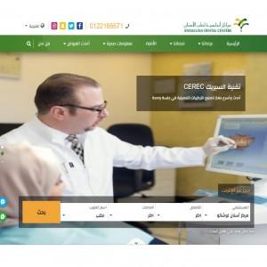 الدليل العربي-مواقع اخرى-مجتمعات-مركز الاندلس لطب الاسنان
