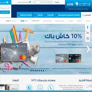 الدليل العربي-مصرف ابو ظبى اسلامى