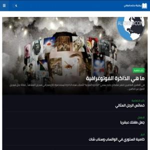 الدليل العربي-مكتبة حاتم الطائي العامة