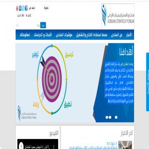 الدليل العربي-مواقع منتديات-منتدا سياسي-منتدى الاستراتيجيات الاردنى