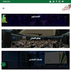 الدليل العربي-مواقع منتديات-منتدا سياسي-منتدى الاعلام السعودى