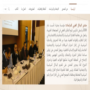 الدليل العربي-مواقع منتديات-منتدا سياسي-منتدى البدائل العربى للدراسات