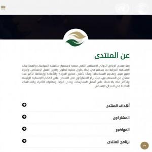 الدليل العربي-مواقع منتديات-منتدا سياسي-منتدى الرياض لدولى