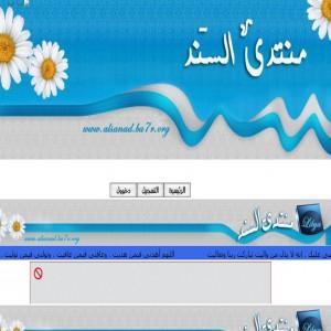 الدليل العربي-مواقع منتديات-منتديات طبية-منتدى السند