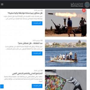 الدليل العربي-منتدى السياسات العربية