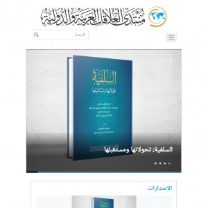 الدليل العربي-مواقع منتديات-منتدا سياسي-منتدى العلاقات العربية و الدولية