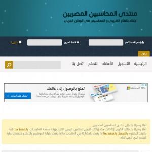 الدليل العربي-مواقع منتديات-منتدا اقتصادي-منتدى المحاسبين المصريين