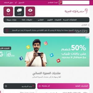 الدليل العربي-مواقع منتديات-منتديات اسلامية-منتدى المميزة