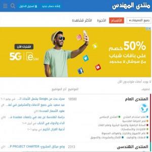 الدليل العربي-مواقع منتديات-منتديات علمية-منتدى المهندس