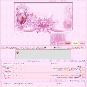 الدليل العربي-مواقع منتديات-منتديات ترفيهية-منتدى براعم فلسطين