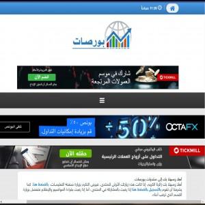 الدليل العربي-مواقع منتديات-منتدا اقتصادي-منتدى بورصات