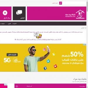 الدليل العربي-مواقع منتديات-منتديات طبية-منتدى بيت حواء