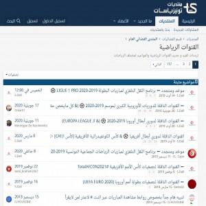الدليل العربي-مواقع منتديات-منتديات ترفيهية-منتدى تونيزياسات