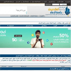 الدليل العربي-مواقع منتديات-منتديات علمية-منتدى جامعة الملك فيصل