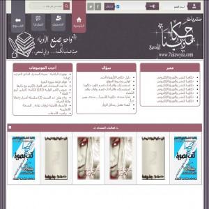 الدليل العربي-مواقع منتديات-اخرى منتديات-منتدى حكاوينا للروايات الرومانسية