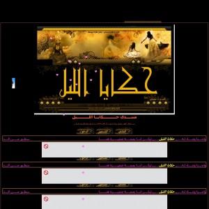 الدليل العربي-مواقع منتديات-اخرى منتديات-منتدى حكايا الليل