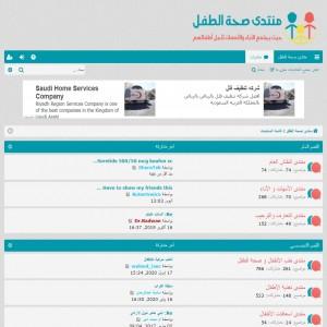 الدليل العربي-مواقع منتديات-منتديات طبية-منتدى صحة الطفل