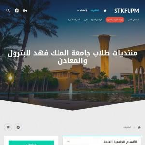 الدليل العربي-منتدى طلاب جامعة الملك فهد