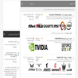 الدليل العربي-مواقع منتديات-منتديات تقنية-منتدى عرب هاردوير