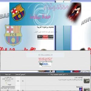 الدليل العربي-منتدى عشاق برشلونة