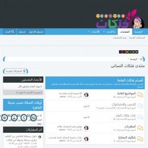 الدليل العربي-منتدى فتكات النسائي