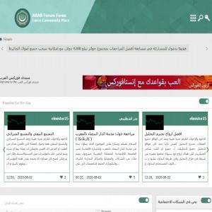 الدليل العربي-مواقع منتديات-منتدا اقتصادي-منتدى فوركس العرب