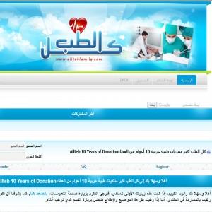 الدليل العربي-مواقع منتديات-منتديات طبية-منتدى كل الطب