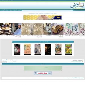 الدليل العربي-مواقع منتديات-اخرى منتديات-منتدى ليلاس