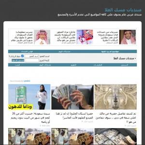 الدليل العربي-مواقع منتديات-منتديات تقنية-منتدى مسك الغلا