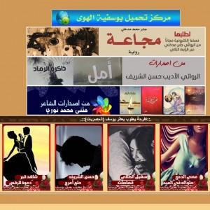 الدليل العربي-مواقع منتديات-منتديات ادبية-منتدى يوسفية الهوى