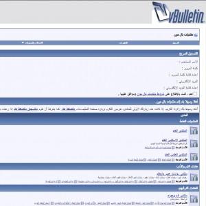 الدليل العربي-مواقع منتديات-منتديات علمية-منتديات بال مون
