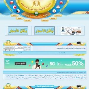 الدليل العربي-مواقع منتديات-منتديات علمية-منتديات طلاب الجامعة العربية المفتوحة