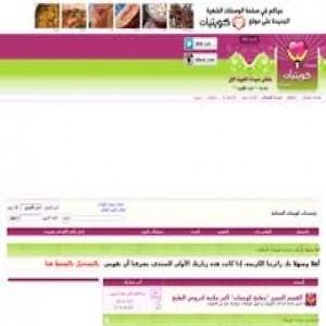الدليل العربي-مواقع مجتمعية-ديكور-منتديات كويتية نسائيه