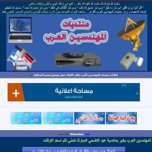 الدليل العربي-مواقع منتديات-منتديات تقنية-مندى المهندسين العرب