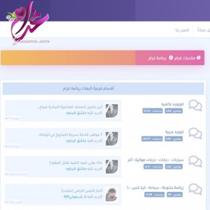 الدليل العربي-مواقع منتديات-منتديات ترفيهية-مندى غرام