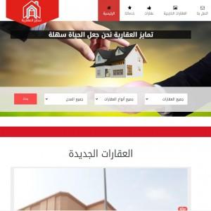 الدليل العربي-منصة تمايز العقارية