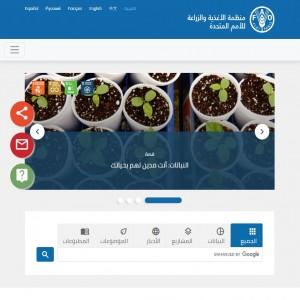 الدليل العربي-مواقع أعمال-مواقع اقتصادية-منظمة الاغذية والزراعة