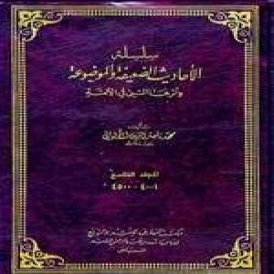 الدليل العربي-مواقع اسلامية-حديث شريف-موسوعة الحديث